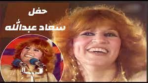 سعاد عبدالله - حفل طيران الخليج (انا لمسيجينة و شلون دادة) - YouTube