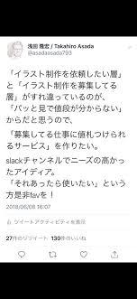 浅田 隆宏 Takahiro Asada On Twitter 拡散希望 イラストや楽曲