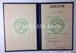 Купить диплом МГЮА Московской государственной юридической  Диплом о высшем образовании СССР