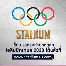 มหกรรมกีฬาโอลิมปิก - รวมข่าวเกี่ยวกับ