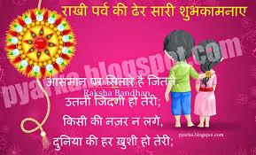 essay on raksha bandhan in hindi college paper help essay on raksha bandhan in hindi