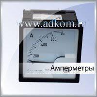 Контрольно измерительные приборы КИП контрольно измерительные  Контрольно измерительные приборы Амперметры