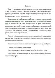 Реферат Основные функции и стили литературного языка Рефераты  Основные функции и стили литературного языка 21 05 12