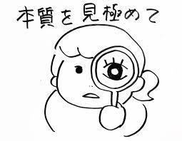 山田なつこイラスト ウワサや情報を鵜呑みにしちゃいけないよ