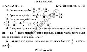 ГДЗ по математике для класса А С Чесноков контрольная работа  1 Сократите дроби а 27 36 б 50 75 в решебник №1 контрольная работа