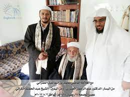 زيارة د. عبدالحميد الكراني لعلامة اليمن ومفتيها: القاضي محمد بن إسماعيل  العمراني – الشبكة الفقهية