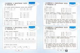 Итоговый тест по математике класс система Занкова Контрольная работа по математике 2 класс 2017 занкова