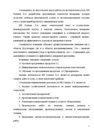 Отчет по производственной практике менеджмента ИП Галиева  Отчёт по практике Отчет по производственной практике менеджмента ИП Галиева 5