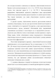 Магистерские диссертации услуга для студентов СПбГЭУ  Пример магистерской диссертации Выдержка из магистерской диссертации по экономике
