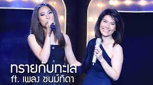ทรายกับทะเล - นันทิดา แก้วบัวสาย ft. เพลง ชนม์ทิดา อัศวเหม l Hidden Singer  Thailand เสียงลับจับไมค์ - YouTube