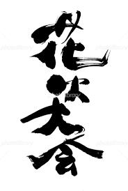 筆文字 花火大会 イラスト素材 5111468 フォトライブラリー