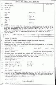 Income Certificate Form Income Certificate Form Fiveoutsiders 12
