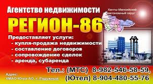 Радужный ХМАО Агентство недвижимости Регион  Агентство недвижимости Регион 86