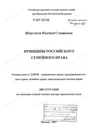 Диссертация на тему Принципы российского семейного права  Диссертация и автореферат на тему Принципы российского семейного права научная электронная