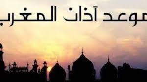 موعد اذان المغرب اليوم الثالث 3 رمضان 2021 في جميع الدول العربية