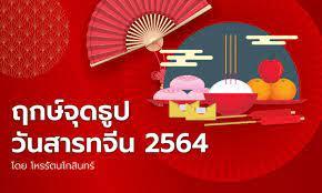 ฤกษ์ดีที่สุดจุดธูปวันสารทจีน 2564 โดย โหรรัตนโกสินทร์