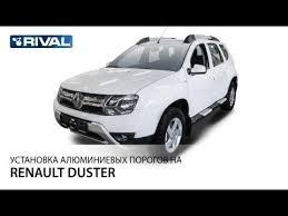 Установка алюминиевых <b>порогов</b> на Renault Duster. - YouTube