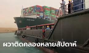 คลองสุเอซอาจอัมพาตหลายสัปดาห์! เรือ สินค้ายักษ์ยังติดตลิ่งขวางเส้นทางการค้าโลก