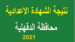 رابط نتيجة الشهادة الإعدادية 2021 بمحافظات «الدقهلية - البحيرة - الغربية -  سوهاج- المنيا» بالاسم ورقم الجلوس