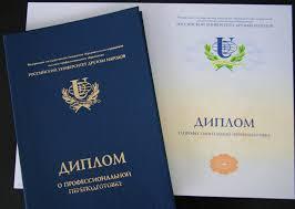 Диплом о втором высшем образовании на Статья Москва Диплом о втором высшем образовании на