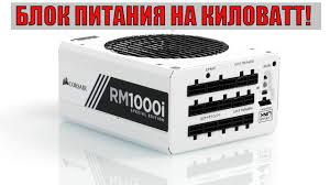 блок питания corsair rm1000i 1000w cp 9020084 eu