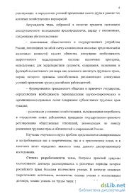 договор как самостоятельный правовой институт Коллективный договор как самостоятельный правовой институт