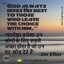 Jim Elliot Quotes Magnificent Quote Of The Day In Hindi English 48th January With Suggestion Tip