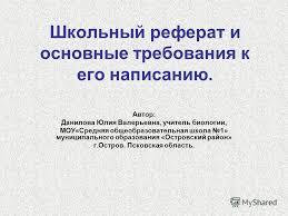 Презентация на тему Школьный реферат и основные требования к его  1 Школьный реферат