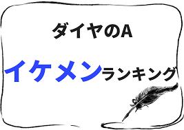 ダイヤのaイケメンno1決定イケメンランキングベスト10 まんが