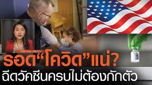 """รอด""""โควิด""""แน่? สหรัฐฯชี้ฉีดวัคซีนครบไม่ต้องกักตัว l TNN News ข่าวเช้า  วันศุกร์ที่ 12 กุมภาพันธ์ 2564 - YouTube"""