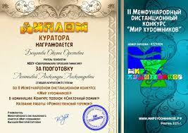 Достижения пятиклассников И только что Леонтьевой Александре пришёл свеженький диплом с Международного конкурса Мир художников В феврале она отправила свою поделку