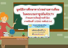 มูลนิธิการศึกษาทางไกลผ่านดาวเทียม ในพระบรมราชูปถัมภ์DLTVกำหนดการเรียนรู้รายชั่วโมง  ภาคเรียนที่ 1/2563 ระดับป.1-6 - ครูประถม.คอม