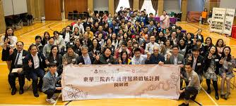 diploma in health studies tung wah college kick off ceremony of navigation scheme for young persons in care services tung wah group