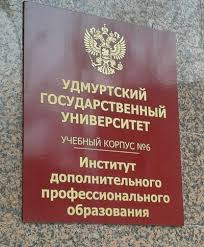Дополнительное образование в УДГУ ВКонтакте