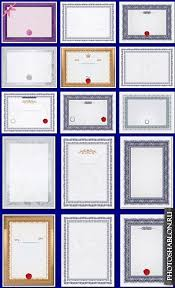 Грамоты дипломы благодарности сертификаты Скачать бесплатно  Грамоты дипломы благодарности сертификаты Скачать бесплатно шаблоны для Фотошопа фотошаблоны