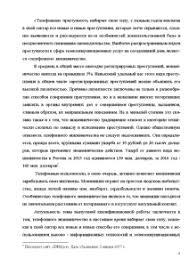 Методика расследования телефонного мошенничества Дипломная Дипломная Методика расследования телефонного мошенничества 4