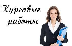 Услуги по выполнению дипломной курсовой контрольной работы  Курсовая работа Заказать в Новосибирске