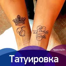 татуировка красотафм