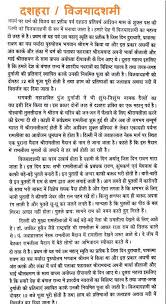 happy vijayadashami essay in hindi happy dussehra  happy vijayadashami 2013 essay in hindi 1 happy dussehra 2013