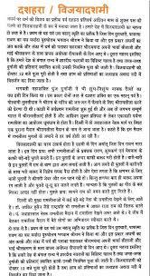 happy vijayadashami essay in hindi happy dussehra  happy vijayadashami 2013 essay in hindi 1 happy dussehra 2013