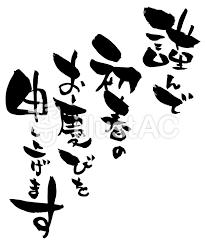筆文字謹んで初春のお慶び年賀状素材イラスト No 97829無料