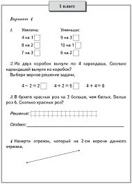 итоговая контрольная работа по математике класс школа россии фгос