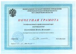 Отзывы ДипломыОтзывы от органов государственной власти Дипломы