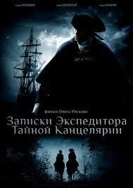 Сериал <b>Записки</b> экспедитора Тайной канцелярии (2010) - актеры ...