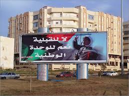 """تعميم """"بخصوص الأخبار ليبيا"""""""