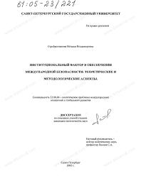 Диссертация на тему Институциональный фактор в обеспечении  Диссертация и автореферат на тему Институциональный фактор в обеспечении международной безопасности теоретические и методологические