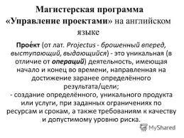 Презентация на тему Управление проектами внедрения  Магистерская программа Управление проектами на английском языке Прое́кт от лат projectus