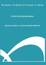 Книга Теоретическая механика Курсовые работы с использованием  Теоретическая механика Курсовые работы с использованием mathcad