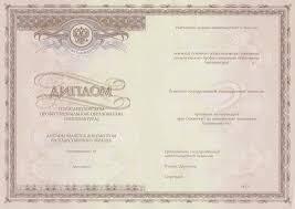 Купить диплом о послевузовском профессиональном образовании  Диплом интернатуры фото