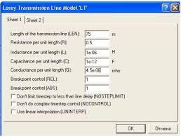 Лабораторная работа Информационные сети и телекоммуникации  Рис 2 Диалоговое окно установки параметров ЛС с потерями